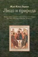 Лицо и природа. Православная критика персоналистских теорий Христоса Яннараса и Иоанна Зизиуласа