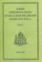 Деяния Священного Собора Православной Российской Церкви 1917-1918г.г. Том 5