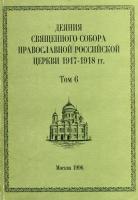 Деяния Священного Собора Православной Российской Церкви 1917-1918г.г. Том 6