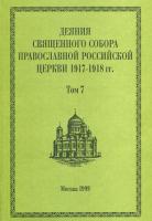 Деяния Священного Собора Православной Российской Церкви 1917-1918г.г. Том 7