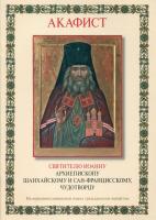 Акафист святителю Иоанну Архиепископу Шанхайскому и Сан-Францискому чудотворцу