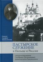 Пастырское служение в Польше и России священномученика Серафима (Остроумова), архиепископа Смоленского