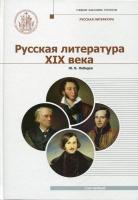 Русская литература XIX века в 2-х томах
