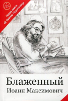 Блаженный Иоанн Максимович