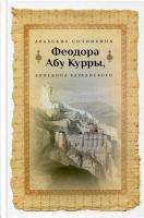 Арабские сочинения Феодора Абу Курры, Епископа Харранского