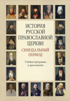 История Русской Православной Церкви. Синодальный перевод
