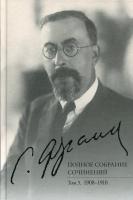 Полное собрание сочинений. Том 3. 1908-1910 г.г.