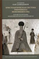 Христологическая система умеренного монофизиства и ее место в истории византийской богословской мысли