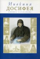 Инокиня Досифея (княжна Тараканова)