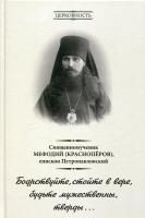 Бодрствуйте, стойте в вере, будьте мужественны, тверды... Священномученик Мефодий (Краснопёров), епископ Петропавловский