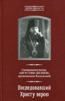 Последовавший Христу верою. Священномученик Августин (Беляев), архиепископ Калужский