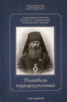 Делатель неукоризненный. Священноисповедник Сильвестр (Ольшевский), архиепископ Омский. В 2-х томах