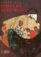 Святитель Николай Чудотворец. Русская икона
