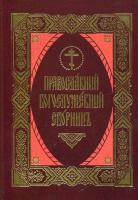 Православный богослужебный сборник