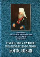 Руководство к изучению христианского православно-догматического богословия