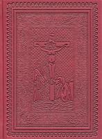 Толкование воскресных Евангелий с нравоучительными беседами в двух томах