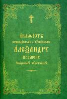 Акафист преподобному и богоносному Александру Свирскому