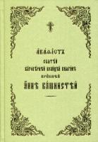 Акафист святой благоверной княгине преподобной Анне Кашинской