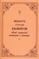 Акафист святителю Афанасию епископу ковровскому