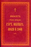 Акафист святым мученицам Вере, Надежде, Любви и Софии