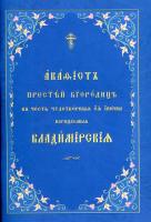 Акафист ко Пресвятой Богородице Владимирская