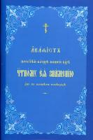 Акафист ко Пресвятой Богородице Знамение