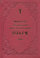 Акафист святой равноапостольской княгине Ольге