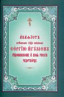 Акафист преподобному Сергию игумену Радонежскому чудотворцу