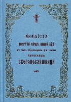 Акафист ко Пресвятой Богородице в честь иконы Скоропослушница