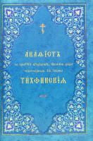 Акафист ко Пресвятой Богородице Тихвинская