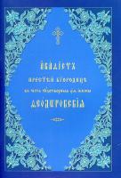 Акафист ко Пресвятой Богородице Феодоровская