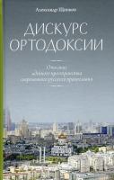 Дискурс ортодоксии. Описание идейного пространства современного русского православия