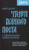 Чтение Великого поста. Книга Бытия с современными комментариями