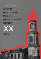 Очерки по истории Русской Православной Церкви ХХ века
