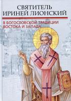 О богословской традиции Востока и Запада