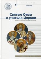 Святые Отцы и учители Церкви. Святоотеческая письменность V-VII веков