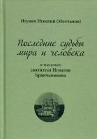 Последние судьбы мира и человека в письмах святителя Игнатия Брянчанинова