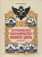 Историческое паломничество нашего Царя в 1913 г.