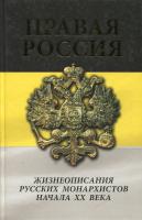 Правая Россия. Жизнеописания Русских монархистов начала ХХ века