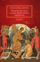 Человеческое тело в свете православного вероучения