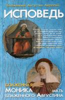 Исповедь. Блаженная Моника. Мать блаженного Августина