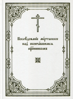 Послание мертвенное над скончавшимся священником