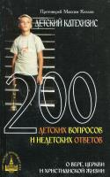 200 детских вопросов и недетских ответов