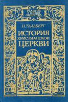 История Христианской Церкви (Репринтное издание)