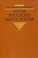 Пути Русского Богословия (Репринтное издание)