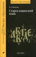 Старославянский язык. Пособие для ВУЗов