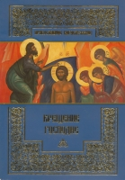 Православное богослужение. Крещение Господне