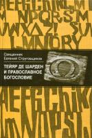 Тейяр де Шарден и православное богословие