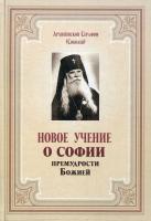 Новое учение о Софии Премудрости Божией