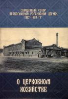О Церковном хозяйстве. Священный Собор Православной Российской Церкви 1917-1918 г.г.